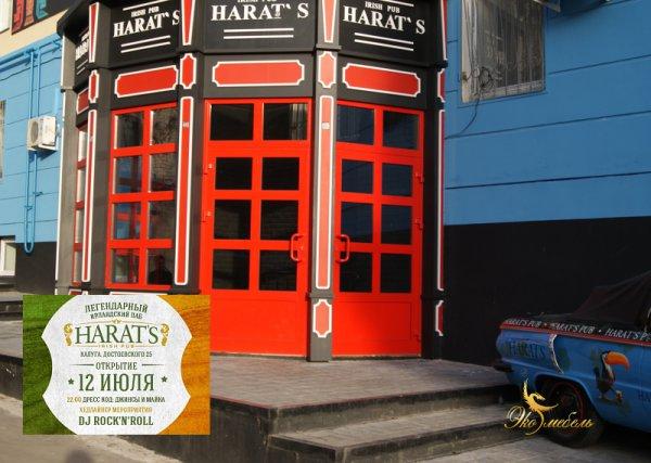 Барный стойки для Harat's Irish Pub